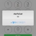 AskToCall: mai più chiamate partite per sbaglio